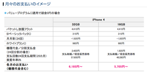 iPhone4_2.png